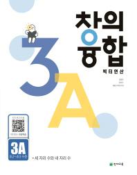 창의융합 빅터연산 3A(초2~초3 수준)(2021)