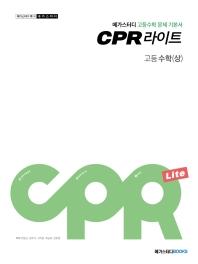 메가스터디 CPR 라이트 고등 수학(상) 문제 기본서(2021)