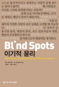 Blind Spots, 이기적 윤리