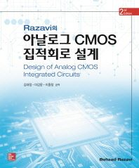 Razavi의 아날로그 CMOS 집적회로 설계