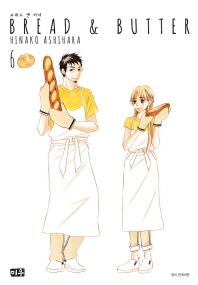 브레드 앤 버터(Bread & Butter). 6