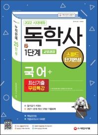 2022 시대에듀 독학사 1단계 교양과정 스피드 단기완성 국어 + 최신기출무료특강