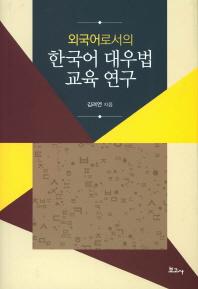 외국어로서의 한국어 대우법 교육 연구