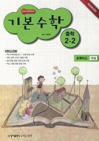 수학 중학2-2(기본)(프랙티스(연습))