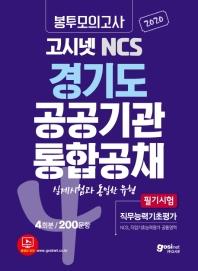 고시넷 NCS 경기도 공공기관 통합공채 봉투모의고사 4회분 200문항(2020)