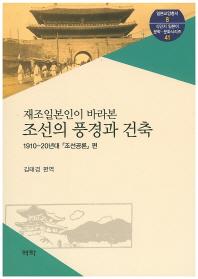 재조일본인이 바라본 조선의 풍경과 건축