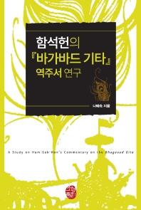 함석헌의「바가바드 기타」역주서 연구