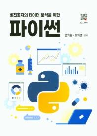 비전공자의 데이터 분석을 위한 파이썬