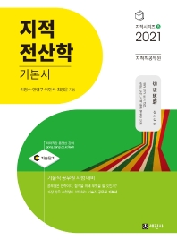 지적전산학 기본서(지적직공무원)(2021)