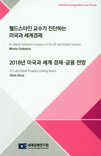 펠드스타인 교수가 진단하는 미국과 세계경제(2018)