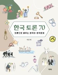 한국 토론 70