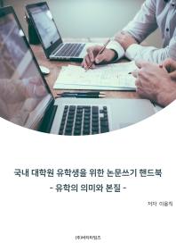 국내 대학원 유학생을 위한 논문쓰기 핸드북