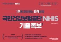 커넥츠 공기업단기 NCS 국민건강보험공단 NHIS 기출족보(변형)(2020)