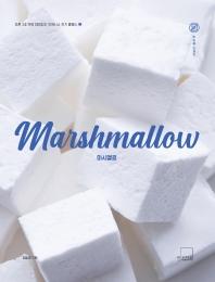 마시멜로(Marshmallow)