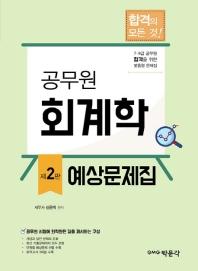 공무원 회계학 예상문제집(2020)