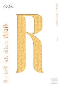 랑데뷰 고등 미적분 N제 킬러극킬(2021)(2022 수능대비)