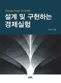 설계 및 구현하는 경제실험