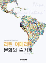 라틴 아메리카 문화의 즐거움
