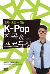 혼자서도 할 수 있는 K-Pop 작곡 프로듀싱