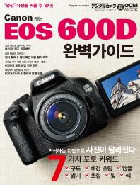캐논 EOS 600D 완벽가이드