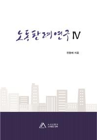 노동판례연구. 4
