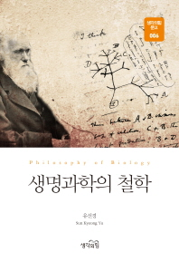 생명과학의 철학