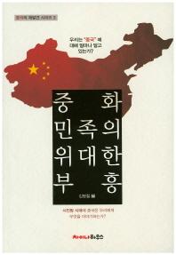 중화 민족의 위대한 부흥