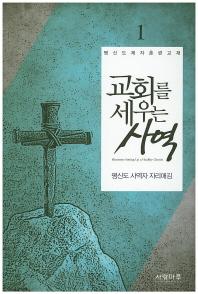 교회를 세우는 사역(평신도 사역자 자리매김). 1