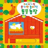 우리 아기 첫 손가락 놀이책: 동물 농장