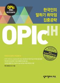 한국인의 말하기 취약점 집중공략: OPIc IH