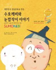 대한민국 전통문화로 만든 수호깨비와 눈깜작이 이야기