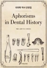 치의학 역사 단편집