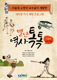별난 역사 톡톡: 인물편 근대 영웅
