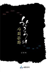 한국의 사회문화