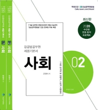 강공방 공무원 사회 세쿰 기본서(2020)