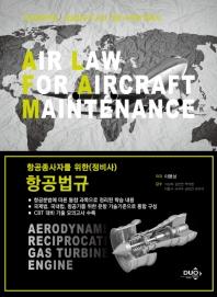 항공종사자를 위한 정비사 항공법규