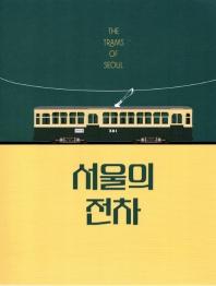 서울의 전차