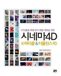 VFX(불꽃 액체 연기 폭발) 제작을 위한 시네마4D X-파티클 & 터뷸런스 FD