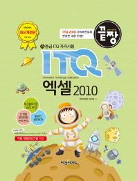 끝짱 ITQ 엑셀 2010