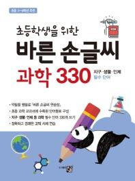 초등학생을 위한 바른 손글씨 과학 330