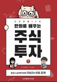시간여행TV의 만화로 배우는 주식투자. 1