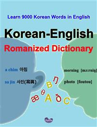 Korean-English Romanized Dictionary