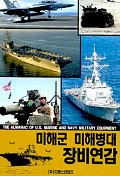 미해군 미해병대 장비연감