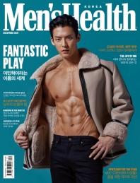 맨즈헬스(Mens Health)(2020년 12월호)(B형)