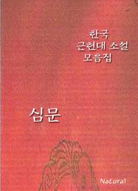 한국 근현대 소설 모음집  심문