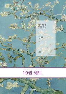 [세트] 하루 한 편 짧은 소설 1-10 (전10권)