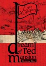 A Dream of Red Mansion, Complete and Unexpurgated, V1