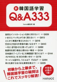 新韓國語學習Q&A333