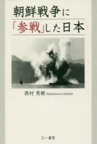朝鮮戰爭に「參戰」した日本