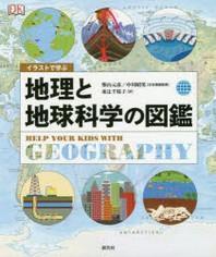 イラストで學ぶ地理と地球科學の圖鑑